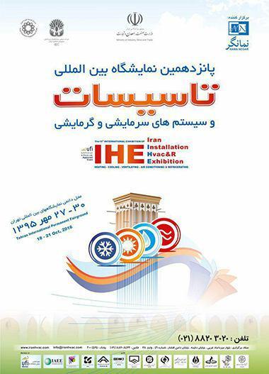 نمایشگاه بین المللی تاسیسات