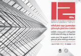 نمایشگاه ساختمان کردستان