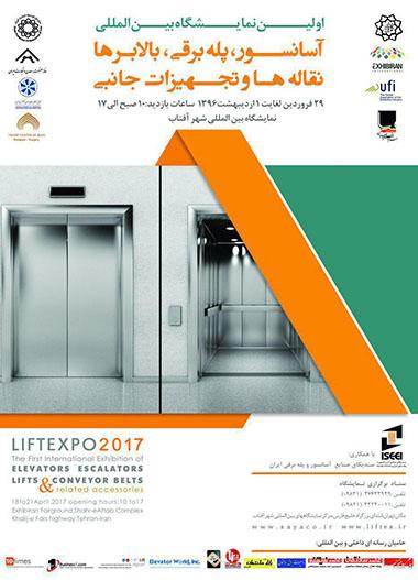 نمایشگاه آسانسور