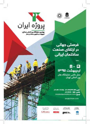 پروژه ایران