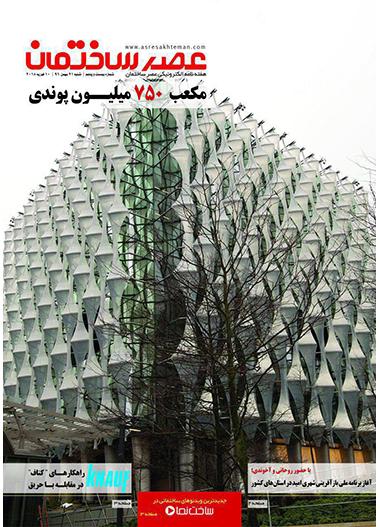 عصر ساختمان