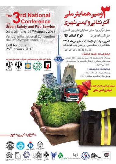 آتش نشانی و ایمنی شهری