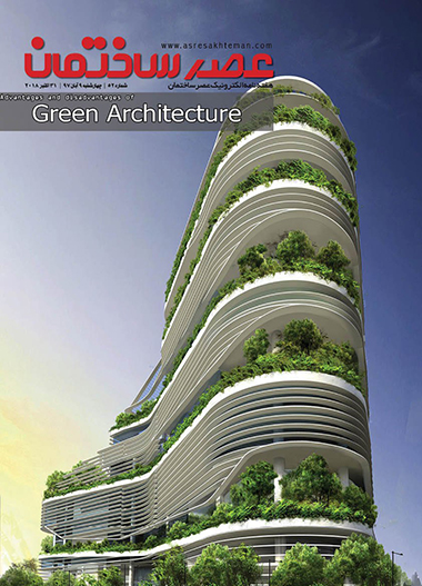 ماهنامه عصر ساختمان