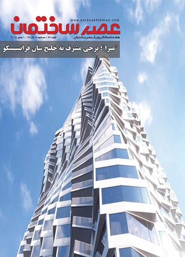 ماهنامه ساختمان