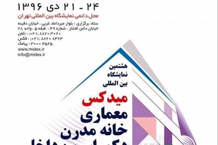 گزارش ویدئویی از دومین روز نمایشگاه میدکس تهران