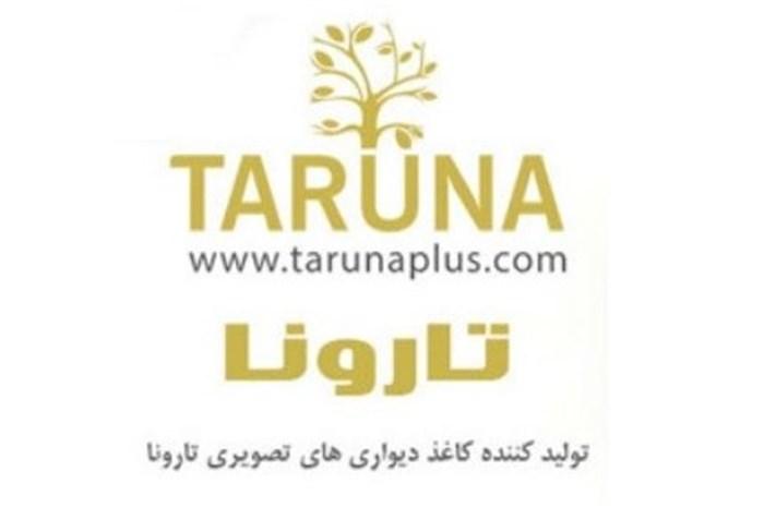 """گفت و گوی ویدئویی با مدیرعامل شرکت """"تارونا"""" تولید کننده انواع پوستر های سفارشی در ایران"""