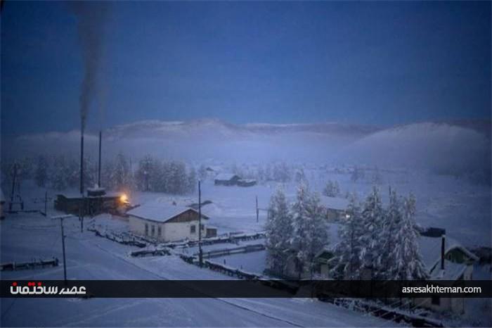 سردترین منطقه مسکونی در دنیا کجاست؟ + تصاویر