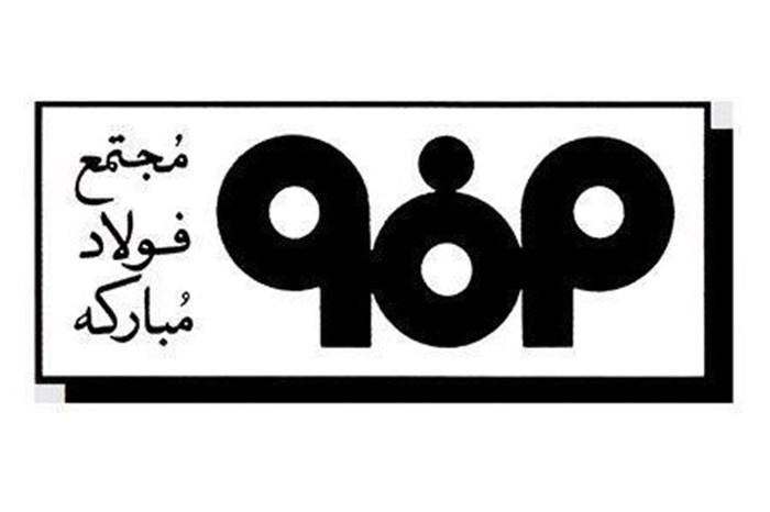 Image result for فولاد مباركه اصفهان